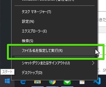 Windows10のバージョンやビルド番号