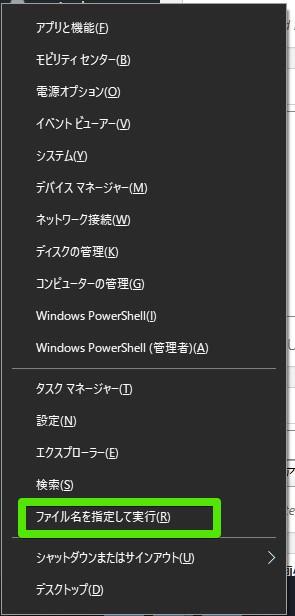 Windows10の右クリックメニュー