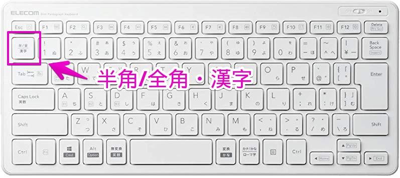 Windowsキーボードの半角全角漢字キーの位置