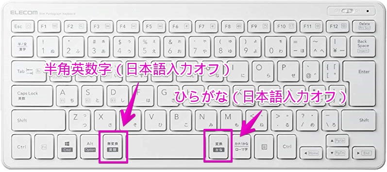 Windowsキーボードの変換と無変換のキーの位置