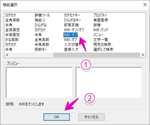 Microsoft IMEのキー設定
