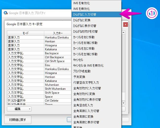Google日本語入力のキー設定画面