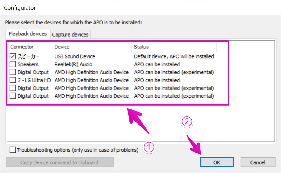 Equalizer APOのデバイス設定画面