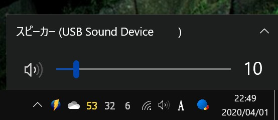 Equalizer APOの音量調整