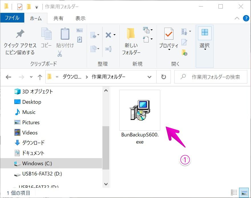 Bunbackupのダウンロードファイルをダブルクリックする