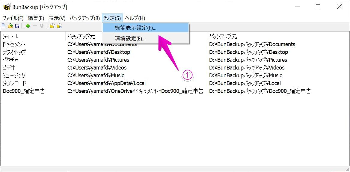 BunBackupの機能表示設定