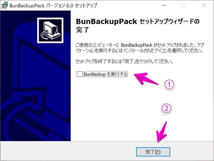 BunBackupユーティリティーのインストール完了