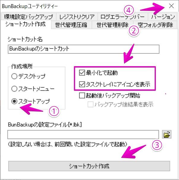 BunBackupユーティリティーの画面