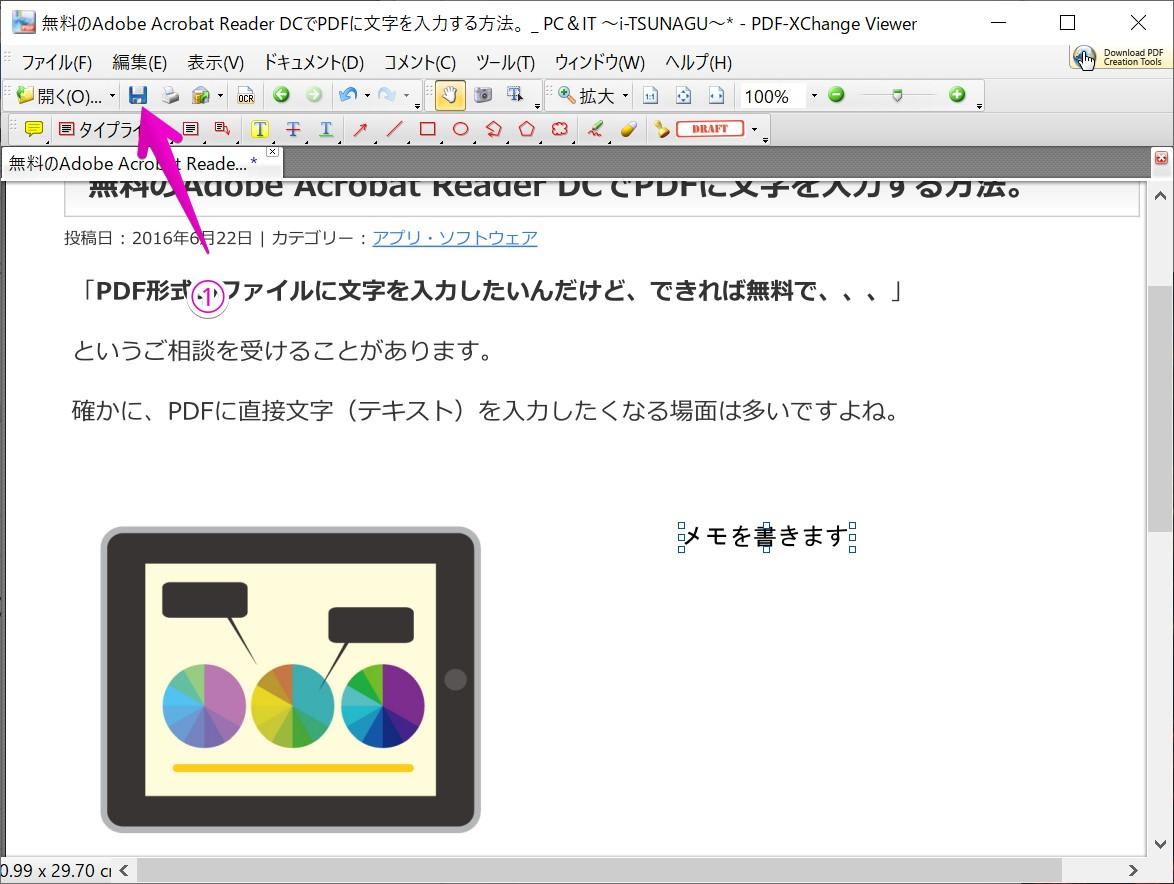 PDF-XChange Viewerのタイプライター