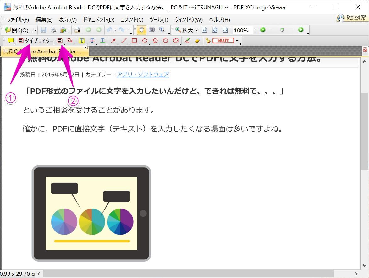 PDF-XChange Viewerのタイプライターとテキストボックス
