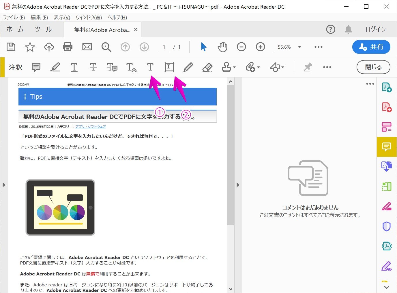 Adobe Readerのテキスト注釈とテキストボックス