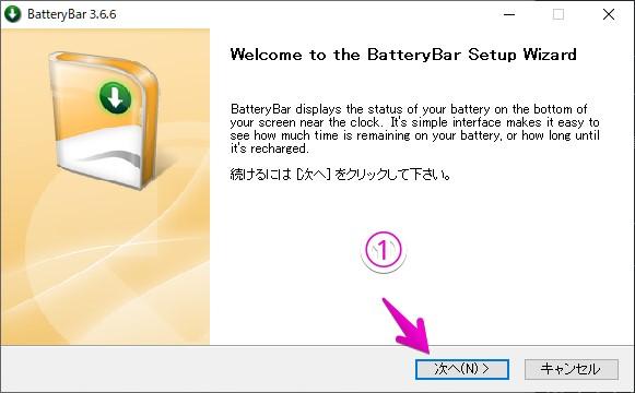 BatteryBarセットアップウィザード