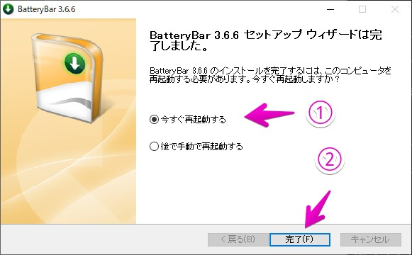 BatterBarの再起動を促す画面