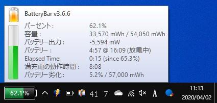 BatteryBarのバッテリーの詳細情報