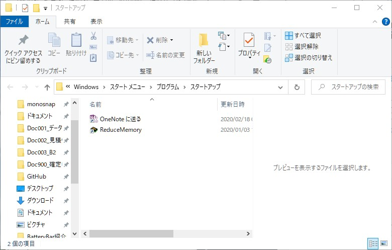 Windowsのスタートアップフォルダ