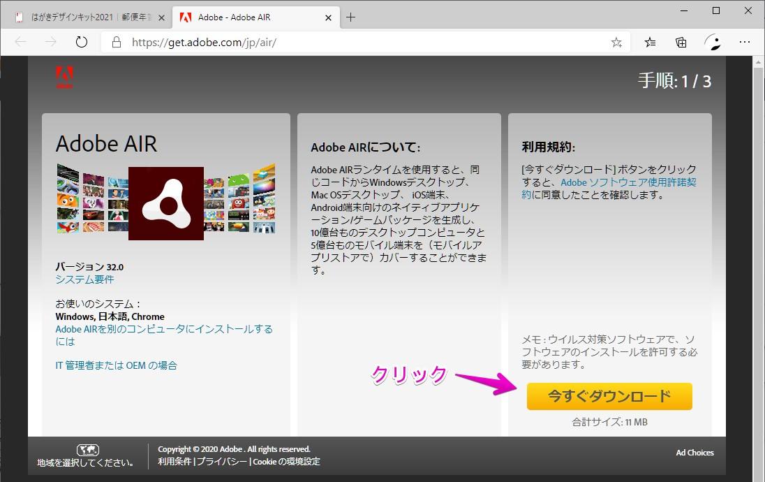 Adobe AIRダウンロードサイト