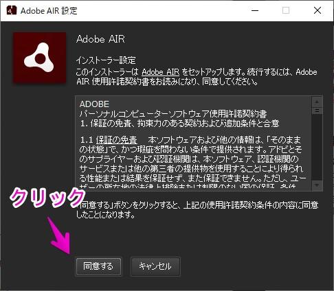 Adobe AIR 設定画面