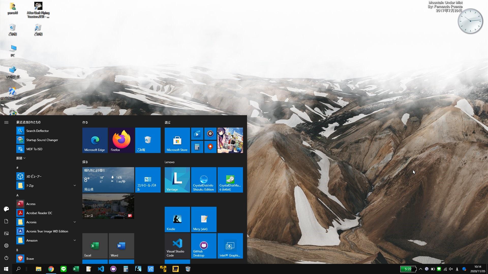 Windowsのスタートメニュー展開