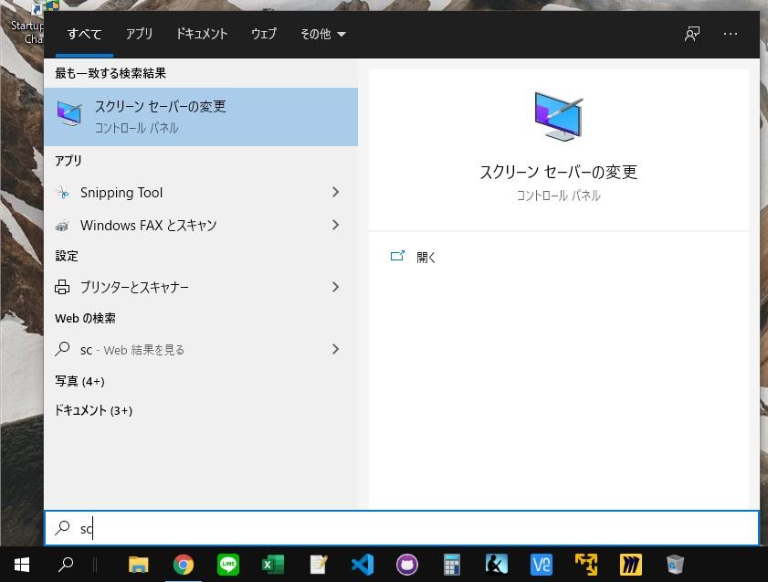 Windowsスタートメニューの検索機能