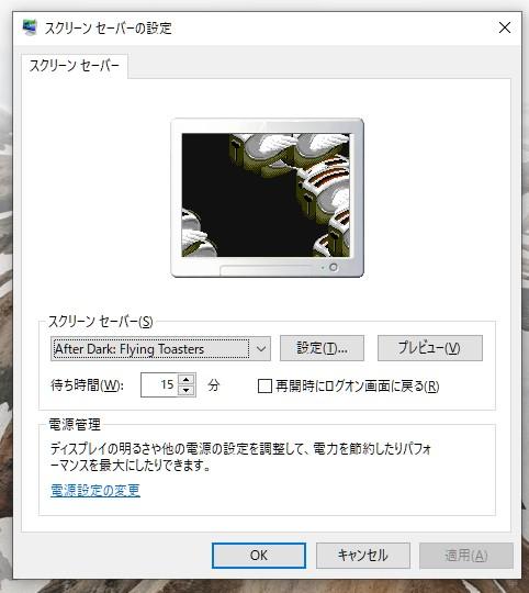 スクリーンセーバーの設定画面の表示