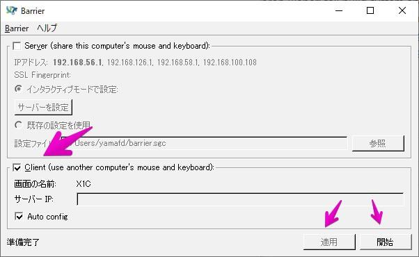 Windows版「Barrier」基本画面