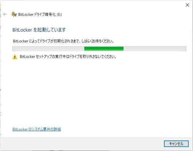 BitLocker起動中の画面