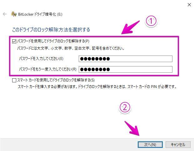 「BitLocker」-「ロック解除方法を選択」