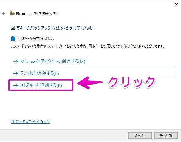 BitLocker「回復キーのバックアップ方法を指定してください」から「回復キーを印刷する」を選択