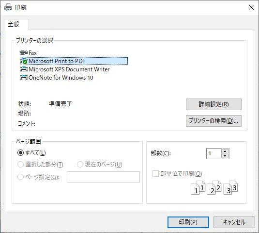 Windowsの印刷ダイアログボックス
