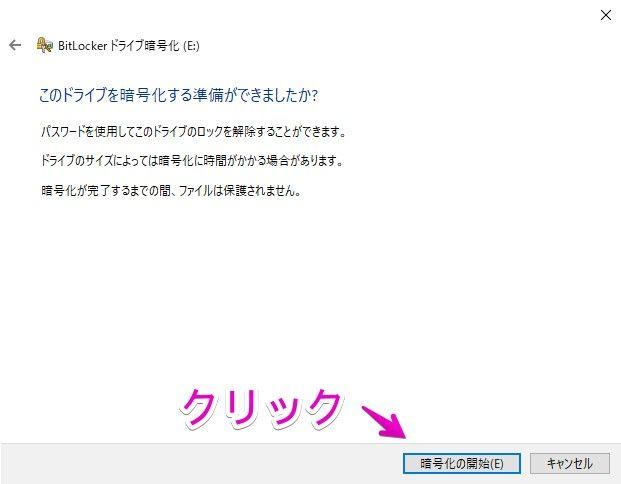 「BitLocker」-「このドライブを暗号化する準備ができましたか?」