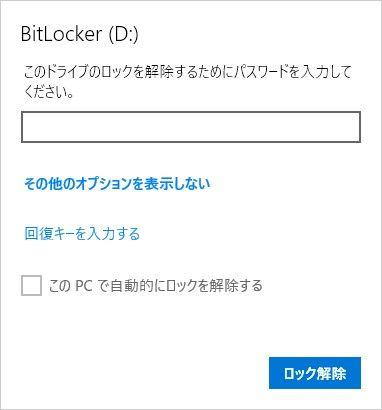 BitLockerの外部ドライブを接続時のパスワード入力画面