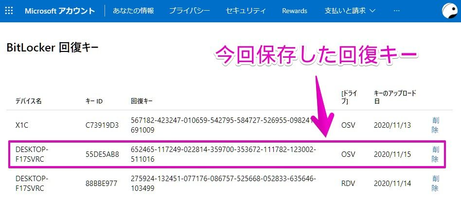 Microsoft公式サイトの「BitLocker回復キー」一覧