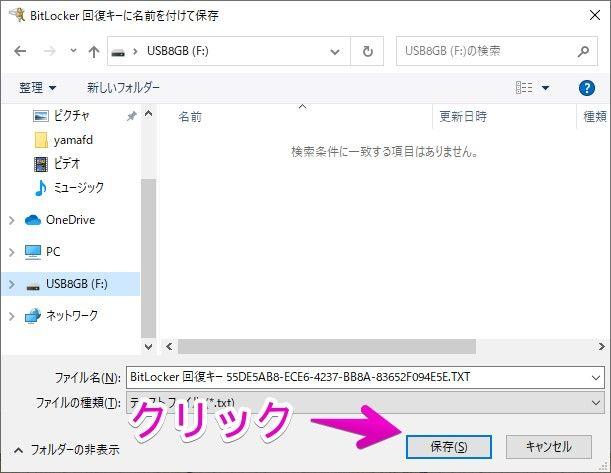 Windowsのファイル保存のダイアログボックス