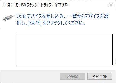 BitLocker「回復キーのバックアップ方法を指定してください」から「Microsoftアカウントに保存する」を選択
