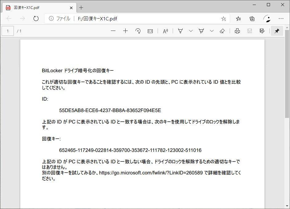 BitLockerの回復キーの内容