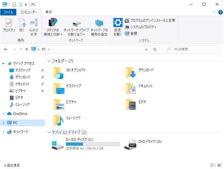 Windowsの「ファイル・エクスプローラー」