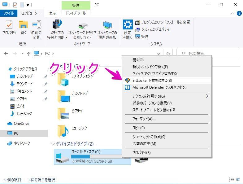 Cドライブの右クリックメニュー表示