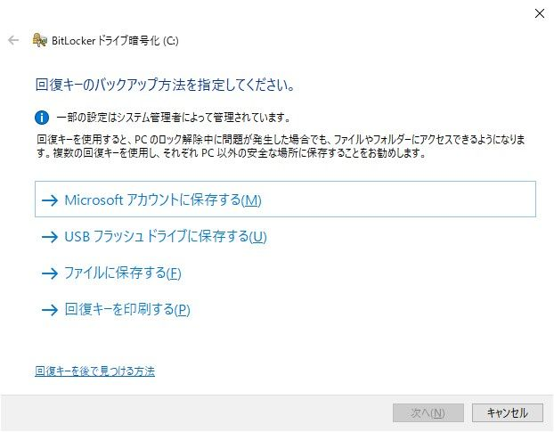 BitLocker「回復キーのバックアップ方法を指定してください」