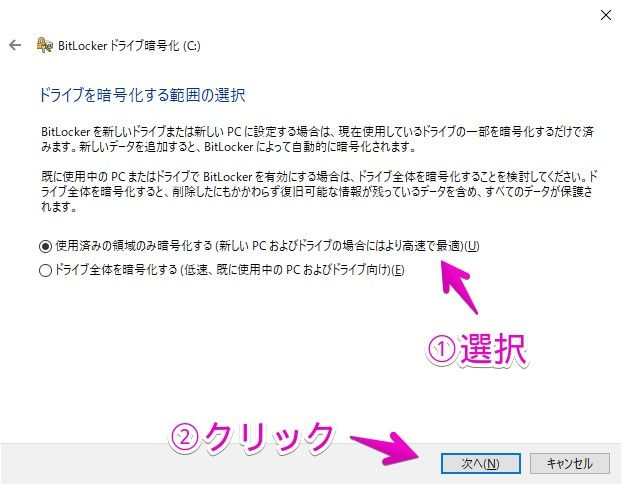 「BitLocker」-「ドライブを暗号化する範囲の選択」