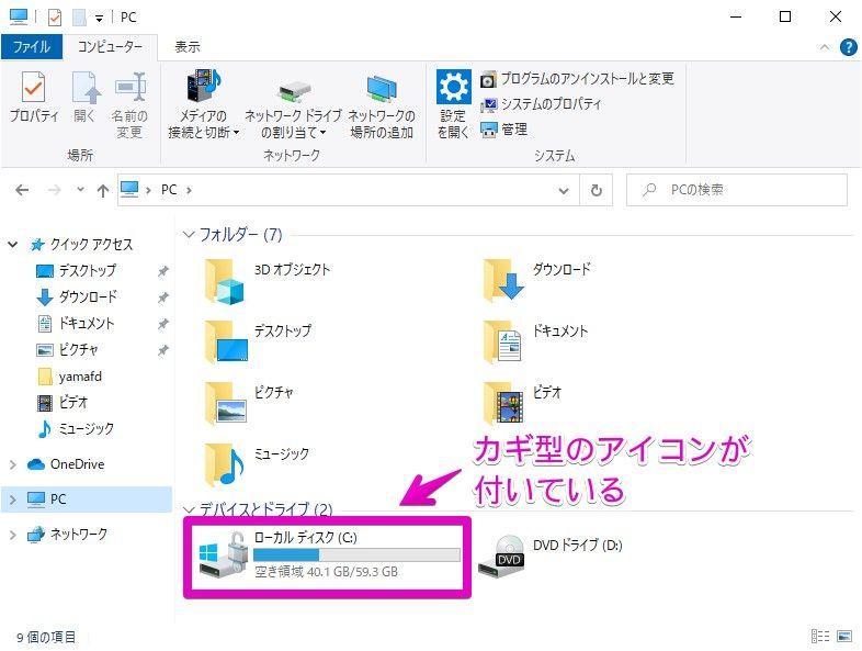 BitLockerが有効になったCドライブ
