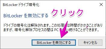 「BitLocker」を無効にする