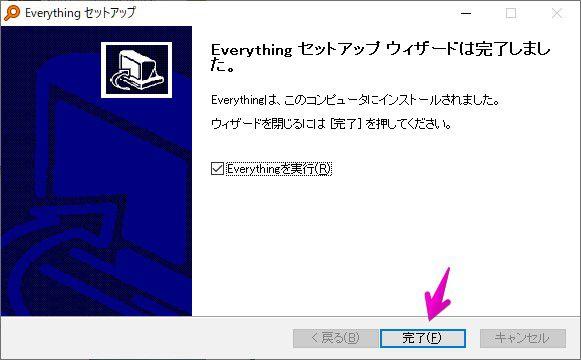 「Everything」インストール完了画面