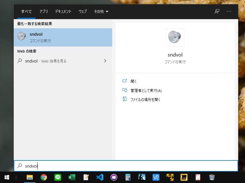 Windowsのスタートメニューの検索結果