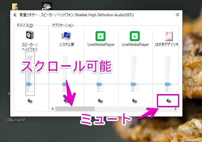Windowsの音量ミキサー