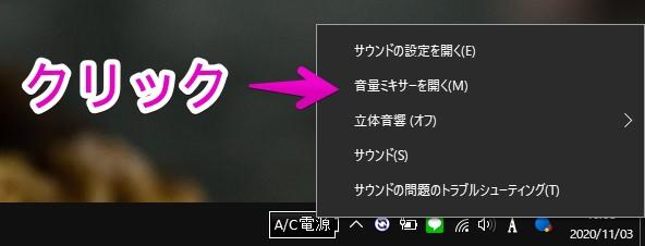 Windowsのシステムアイコンのスピーカの右クリックメニュー