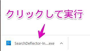 Google Chromeでダウンロードファイルをクリック