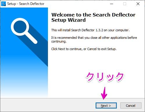 「Search deflector」インストール画面