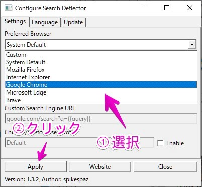 「Search deflector」でブラウザを変更