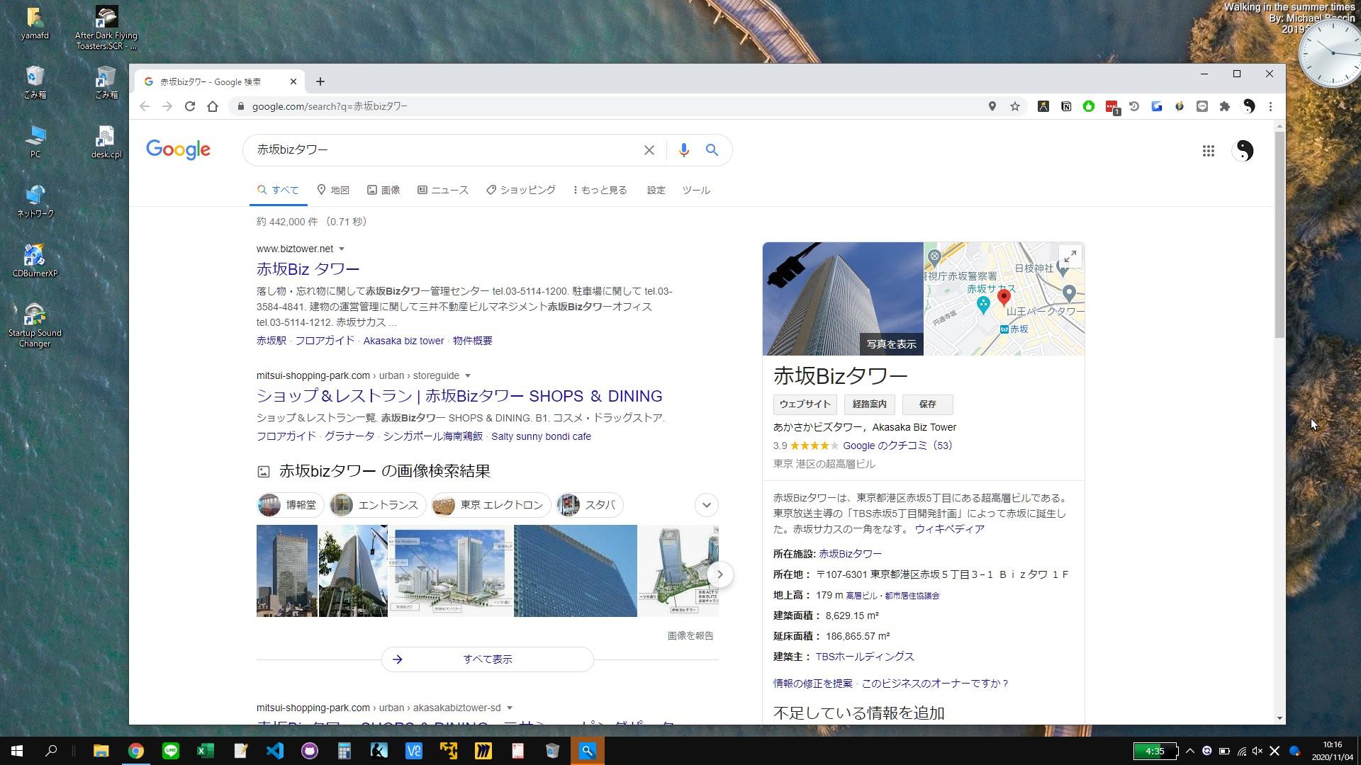 Windowsの検索結果をGoogle Chromeで表示できた