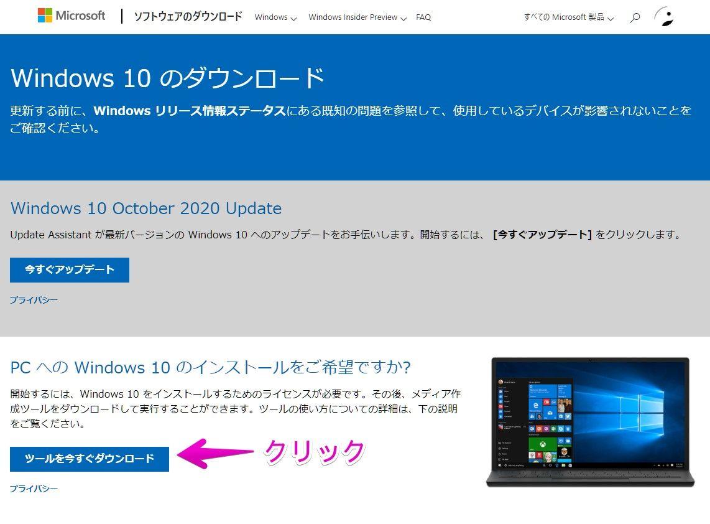 マイクロソフト公式サイトの「Windows 10のダウンロード」のページ